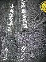 specialized English belt