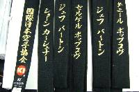 translate traditional karate