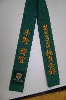 shotokan yellow Weight