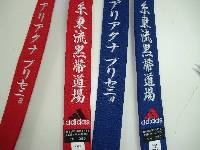 belt confirmation Katakana