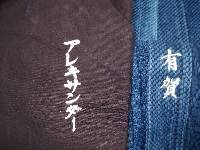karate Japanese lapel