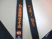 translate shotokan black