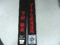 belt translate judo