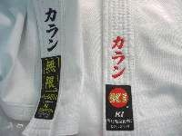 Rank line shotokan belt
